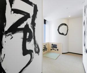Park Hotel Tokyo Artist Room Zen