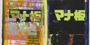 Shinro Ohtake Talks STPI Gallery Exhibition